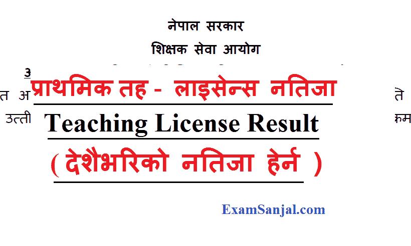Primary Level Teaching License Result by TSC shikshak sewa