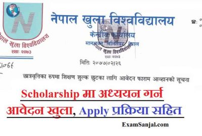 Scholarship Application Notice by Nepal Open University NOU