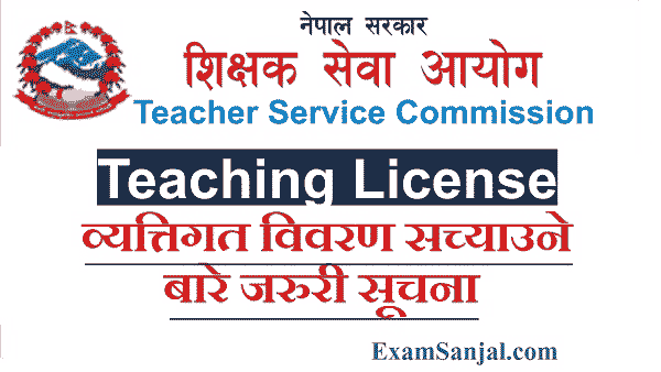 Teaching License Personal Details Correction Notice TSC