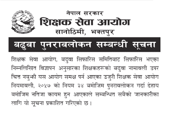 Teacher Promotion Revised Notice by TSC Shikshak Badhuwa