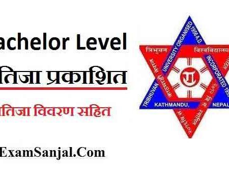 Bachelor Level Result Published By TU BA LLB Result
