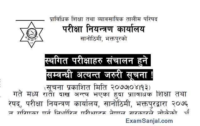 CTEVT Exam Notices All Postponed Exam Starts from Bhadra