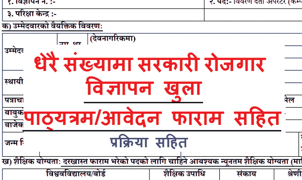 Government JOB Vacancy Notice by Home Ministry