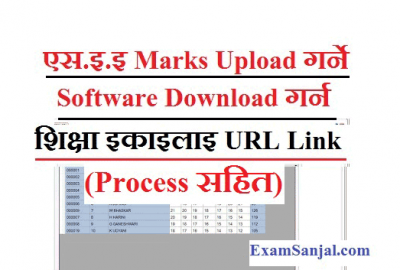 SEE Marks Excel Upload Software download & upload process