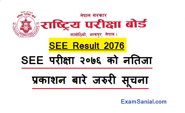 SEE Result 2076 How to Check SEE Result 2076
