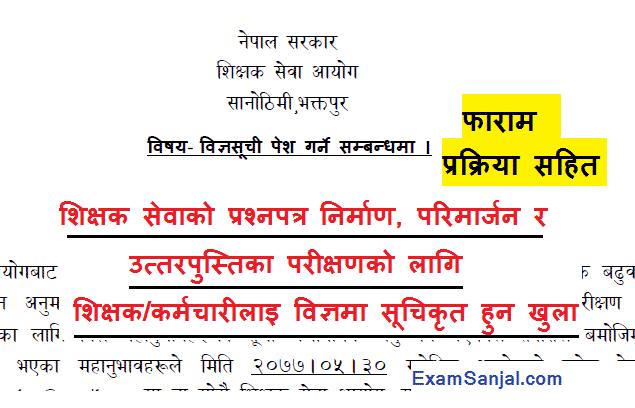 Teacher Service Commission Expert Bigya Suchi Form Fill Notice