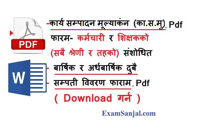 Karya Sampanda Mulyankan Form Ka Sa Mu Karmachari & Shikshak