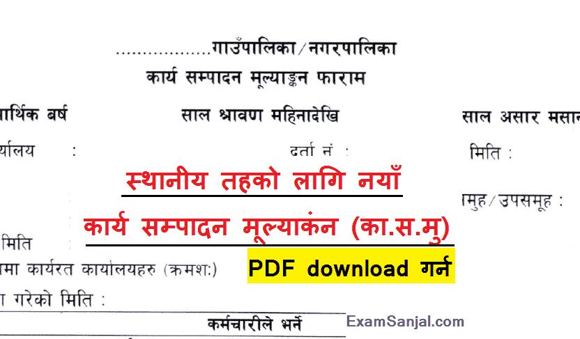 Local Level Sthaniya Taha Ka Sa Mu Form Pdf download