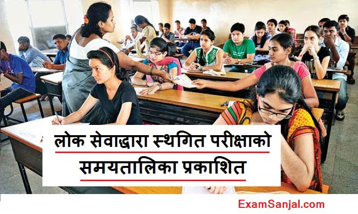 Lok Sewa Aayog New Exam Routine of Postponed Exam