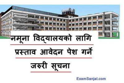 Model School Proposal Application Open Namuna School