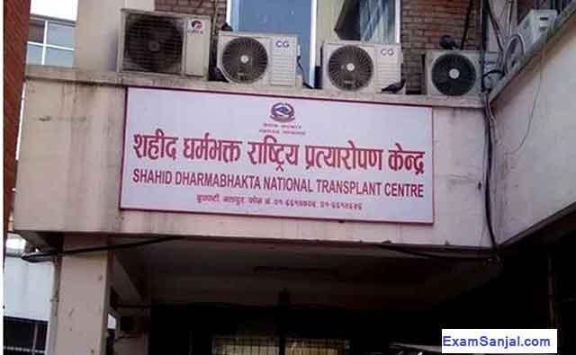 Sahid Dharmabhakta Rastriya Pratyaropan Kendra Vacancy Notice