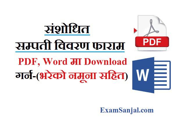 Sampati Bibaran Form Pdf Word file download Property form