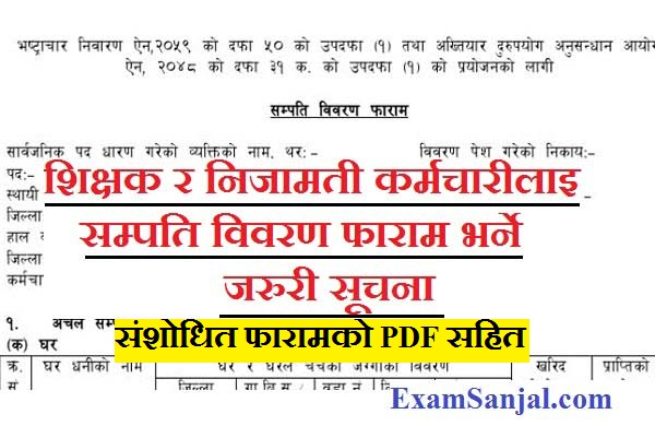 Sampati Bibaran Form Fill Up notice civil employee & teachers