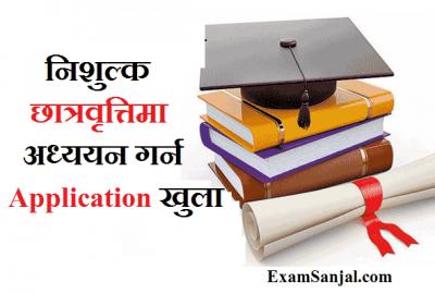 Free Scholarship Application Notice by Pokhara University