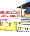 M.Ed, MA, MBS & MPA First Year Exam Routine 2076 By TU (Master Level First Year Routine 2076)