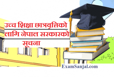 Higher education scholarship notice by Government of Nepal
