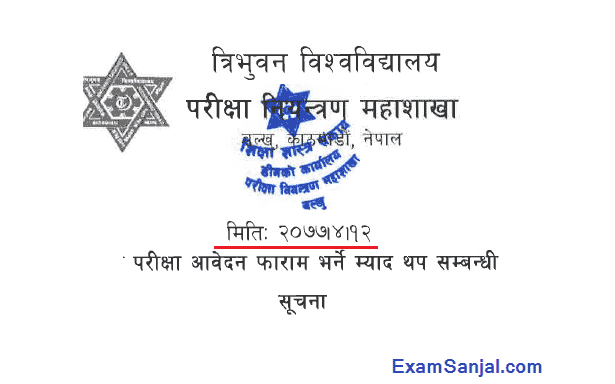 TU Exam Application Form Fill up of Bachelor Level