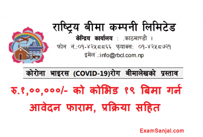 Covid 19 Insurance Policy for government employees & public