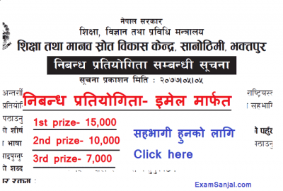 Essay Competition Nibandha Competiton by Center for Education