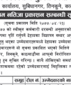 TU Result Master Level First Semester Result by TU