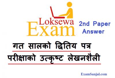 Lok Sewa Tayari Nayab Subba Na Su Second Paper Question Answer