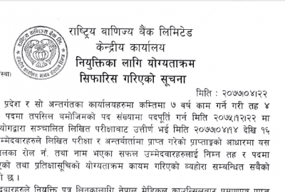 Rastriya Banijya Bank Exam Final Result RBB Appointment Merit List