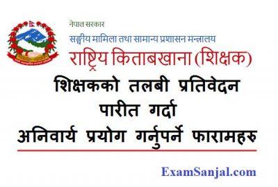 Teacher Salary Report Form Format by Shikshak Kitabkhana STRO