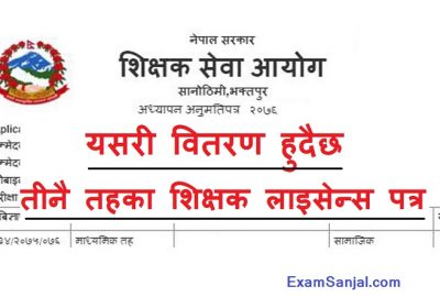 Teaching License Distribution Notice TSC Shikshak License