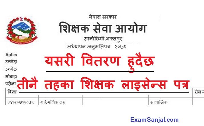 Teaching License Distribution Notice TSC Shikshak License