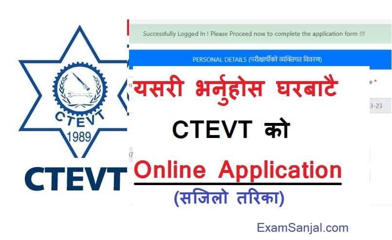 CTEVT Online Application Form Fill Up Process Diploma PCL TSLC