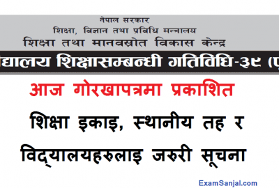 School Education Notice Bidyalaya Shiksha Suchana by Center for Education