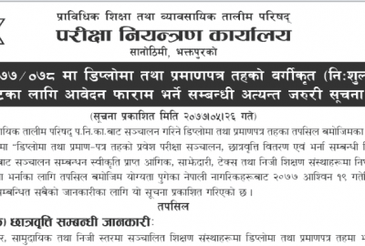 CTEVT Diploma & PCL Level Scholarship Application Open
