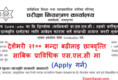 Scholarship Application Tech SLC Pre Diploma by CTEVT