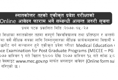 Master level Online exam application submission notice