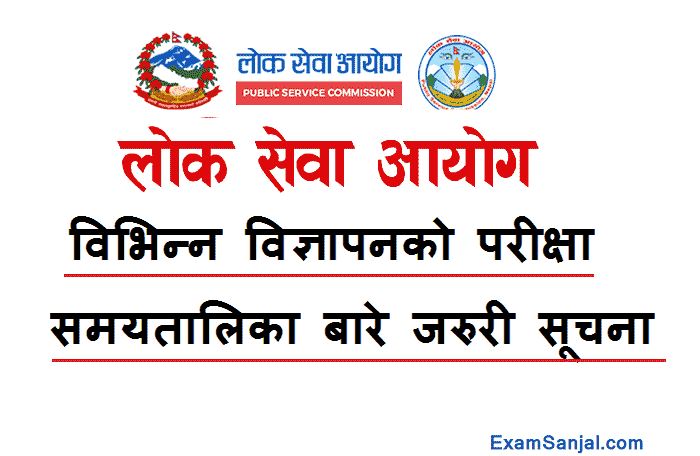 Lok Sewa Aayog PSC New Exam Routine of Various Posts