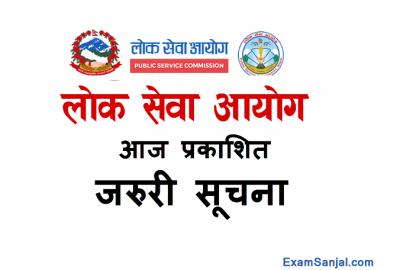 Lok Sewa Aayog Postponed Kharidar Exam Schedule