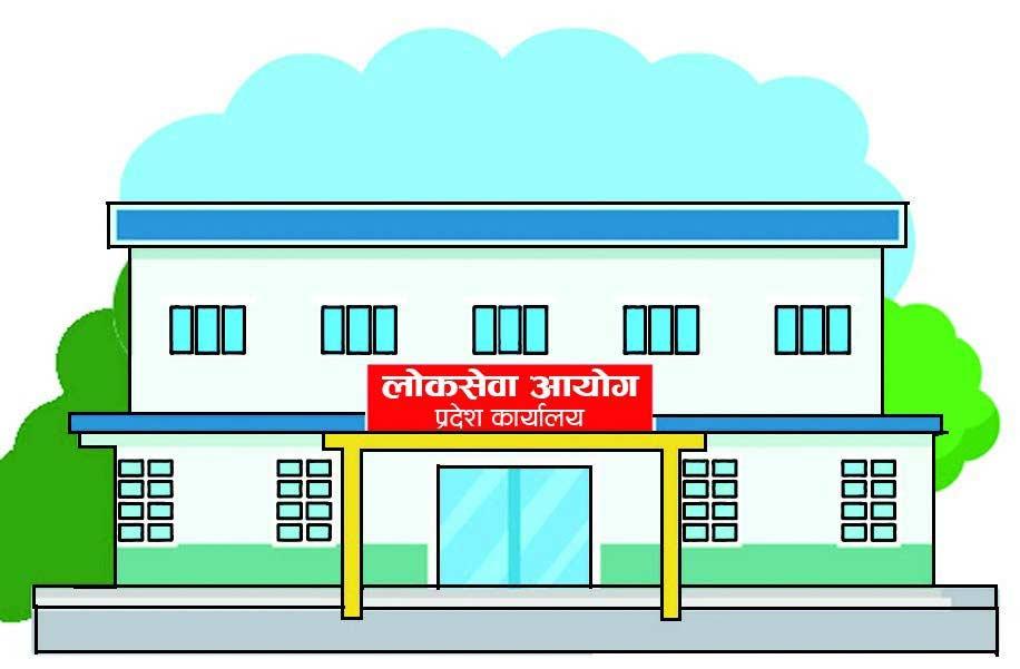 Pradesh Lok Sewa Aayog Vacancy Exam Postponed Notice