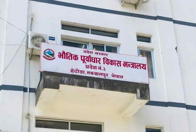 Pradesh Province Job Vacancy Notices Bagmati Pradesh Vacancy