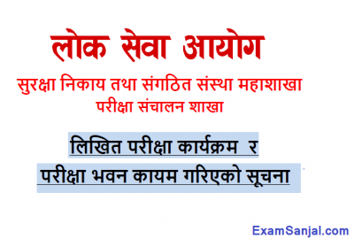 Nepal Army Nepali Sena Exam Routine Center by Lok Sewa