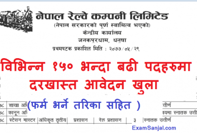Nepal Railway Company Ltd job vacancy notices Railway Jobs