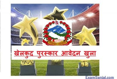 Sports Prize Award Application Open by Nepal Government