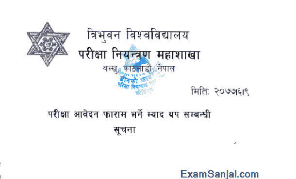 TU Exam Application Form Submission Date Extended TU
