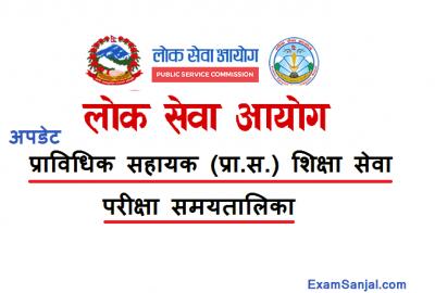 Prabidhik Sahayak Pra Sa Shiksha Sewa Update Exam Routine