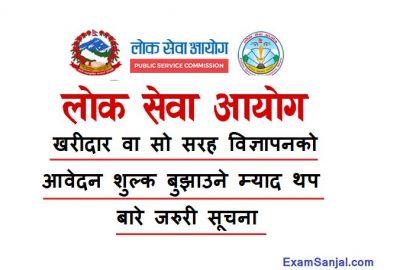 Lok Sewa Aayog Vacancy Kharidar Application Fee Payment Notice