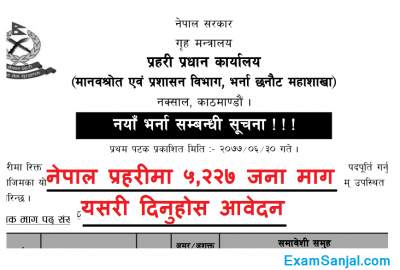 Nepal Police Vacancy Notice Nepal Police Prahari Jawan Vacancy