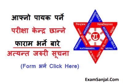 TU Exam Center Choose Form Fill up Notice for Regular Partial
