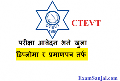 CTEVT Diploma PCL Level Exam Application Form Fill Up Date Extend