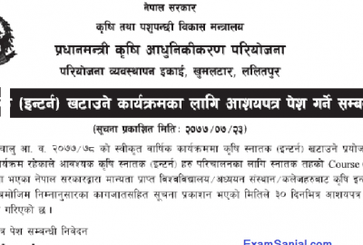 Prime Minister Agriculture Modernization Project Intern Application Open