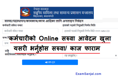 Karmachari Saruwa Transfer Online Application Civil Service Online Saruwa