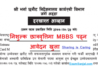 Free Scholarship Application for MBBS Armed Police Force APF